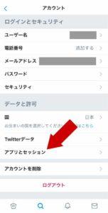 Twitterの「アカウント」から「アプリとセッション」を開く