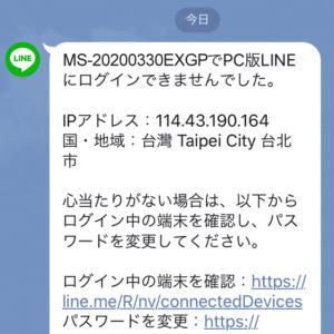 MS-20200330EXGPでPC版LINEにログインできませんでした 心当たりがない場合は以下からログイン中の端末を確認し、パスワードを変更してください。