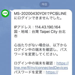 MS-20200430YOIIでPC版LINEにログインできませんでした 心当たりがない場合は以下からログイン中の端末を確認し、パスワードを変更してください。