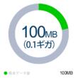 100MB(メガ)でどれくらい使える?LINEやYoutube、インスタ、Twitterなど