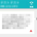 ショートメール(SMS)に赤い三角形の中にビックリマークが出た時の対処法